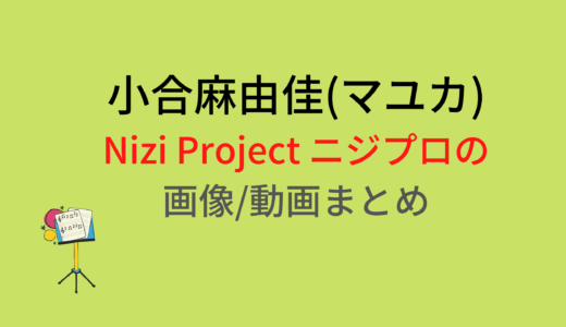 小合麻由佳(マユカ)のNizi Projectニジプロジェクト画像/動画まとめ