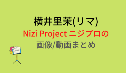 横井里茉(リマ)のNizi Projectニジプロジェクト画像/動画まとめ