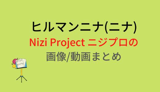 ヒルマンニナ(ニナ)のNizi Projectニジプロジェクト画像/動画まとめ