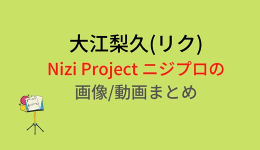 大江梨久(リク)のNizi Projectニジプロジェクト画像/動画まとめ