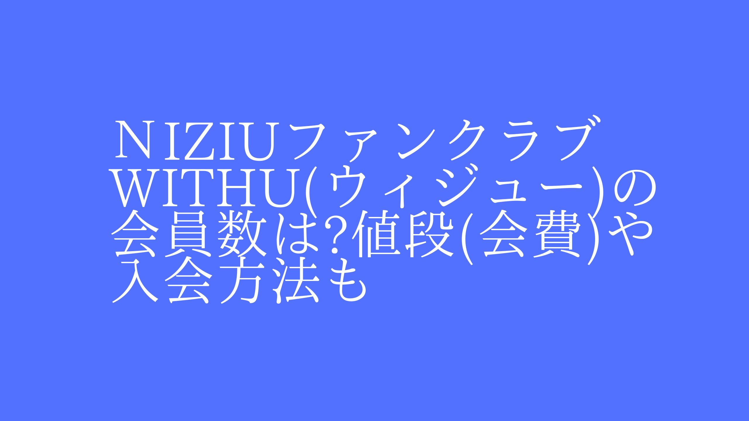 クラブ Nijiu ファン