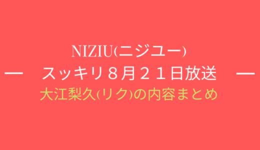 [スッキリ8月21日]NiziU(ニジュー)特集/リクの内容まとめ