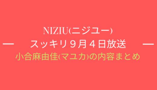 [スッキリ9月4日]NiziU(ニジュー)特集/マユカの内容まとめ