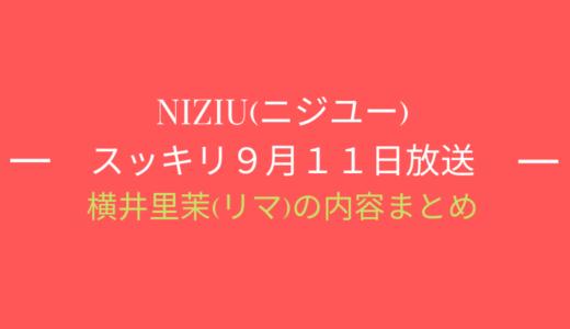 [スッキリ9月11日]NiziU(ニジュー)特集/リマの内容まとめ