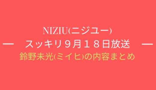 [スッキリ9月18日]NiziU(ニジュー)特集/ミイヒの内容まとめ