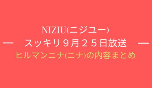 [スッキリ9月25日]NiziU(ニジュー)特集/ニナの内容まとめ