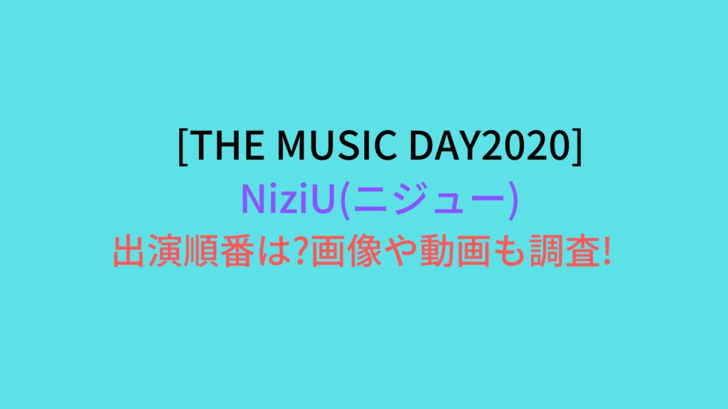 日テレ ミュージック デー 2020
