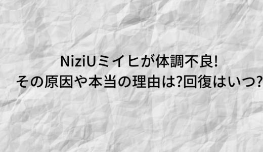 NiziUミイヒが体調不良!その原因や本当の理由は?回復はいつ?