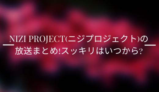 Nizi Project(ニジプロジェクト)の放送まとめ!スッキリはいつから?