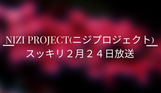 【スッキリ2月24日】Nizi Project(ニジプロジェクト)のまとめ