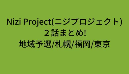 Nizi Project(ニジプロジェクト)2話まとめ!地域予選/札幌/福岡/東京その2