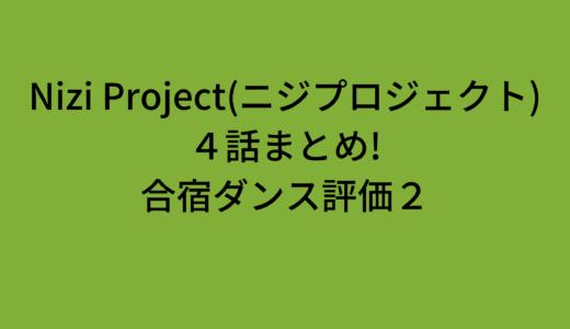 Nizi Project(ニジプロジェクト)4話まとめ!合宿2日目(ダンス2)