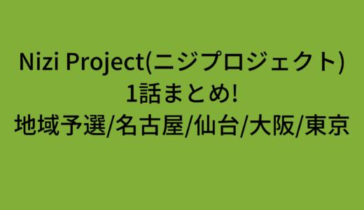 Nizi Project(ニジプロジェクト)1話まとめ!地域予選/名古屋/仙台/大阪/東京その1