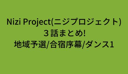 Nizi Project(ニジプロジェクト)3話まとめ!地域予選と合宿序幕/ダンス1