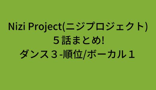 Nizi Project(ニジプロジェクト)5話まとめ!合宿2日目(ダンス3/ボーカル)