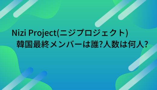 Nizi Project(ニジプロジェクト)韓国最終メンバーは誰?人数は何人?