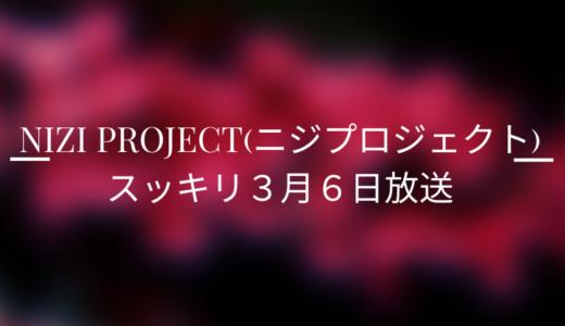 【スッキリ3月6日】Nizi Project(ニジプロジェクト)のまとめ