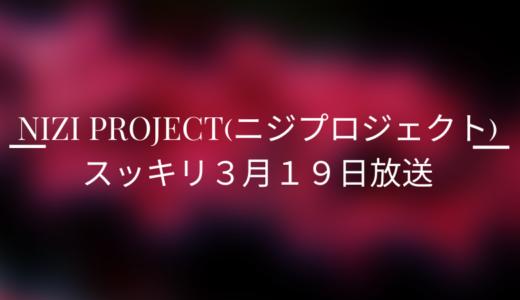 【スッキリ3月19日】Nizi Project(ニジプロジェクト)のまとめ