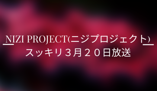 【スッキリ3月20日】Nizi Project(ニジプロジェクト)のまとめ