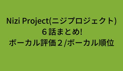 Nizi Project(ニジプロジェクト)6話まとめ!合宿2日目(ボーカル2)