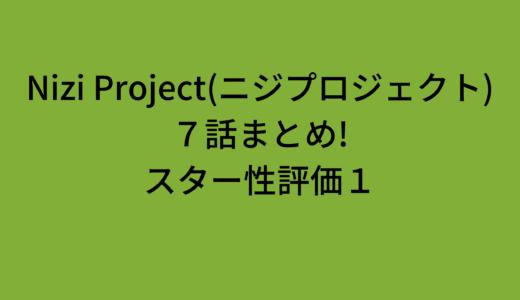 Nizi Project(ニジプロジェクト)7話まとめ!合宿3日目(スター性評価1)