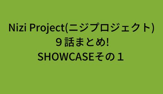 Nizi Project(ニジプロジェクト)9話まとめ!合宿最終日(SHOWCASE)