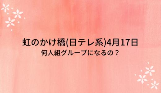 虹のかけ橋(4月17日)の内容まとめ!何人組のグループでデビューするの?