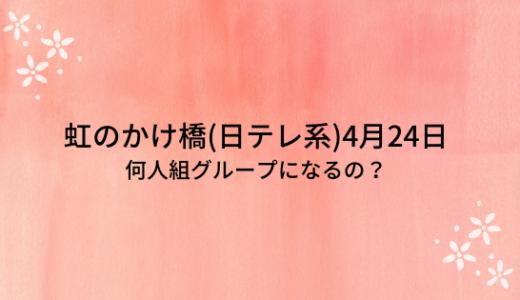 虹のかけ橋(4月24日)の内容まとめ!Niziっ娘の鈴野未光(ミイヒ)がすごい!