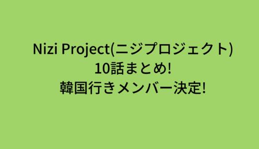 Nizi Project(ニジプロジェクト)10話まとめ!韓国行きメンバー決定!