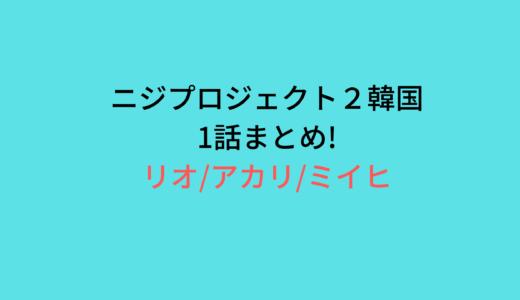 ニジプロジェクト2韓国(1話)まとめ!リオ/アカリ/ミイヒのレベルテスト