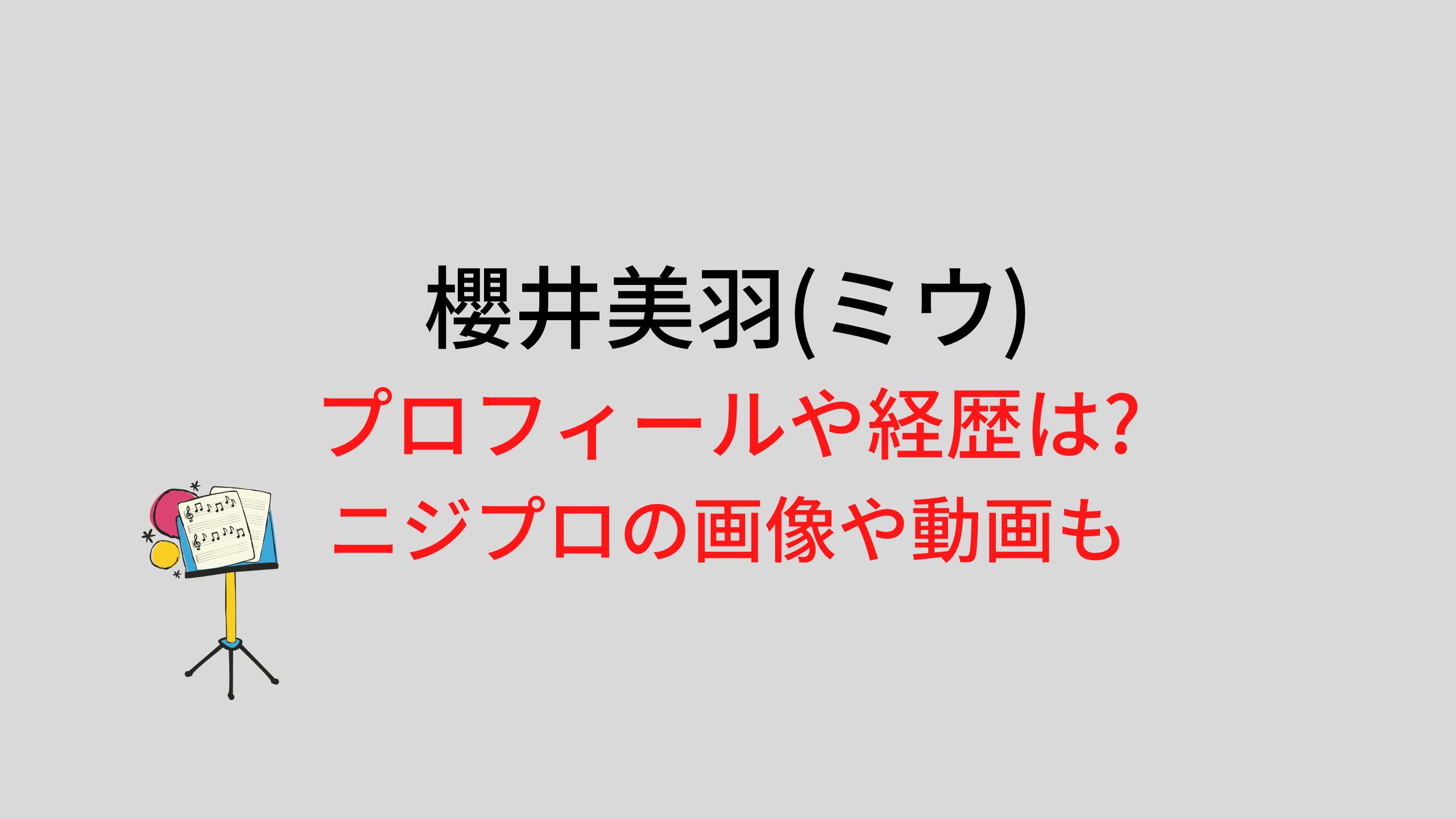 美羽 櫻井