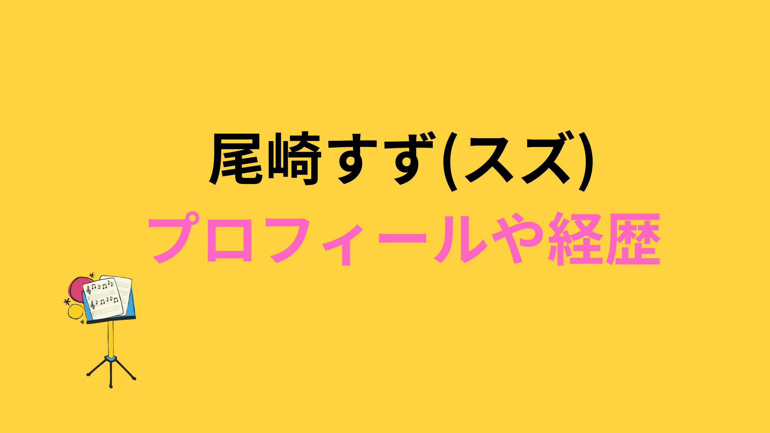 スズ 虹 プロジェクト