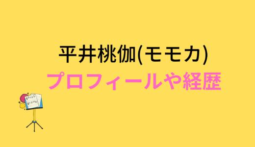 平井桃伽(モモカ)のwiki風プロフィールは?経歴のまとめ【Nizi Project】