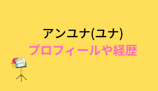 アンユナ(ユナ)のwiki風プロフィールは?経歴のまとめ【Nizi Project】