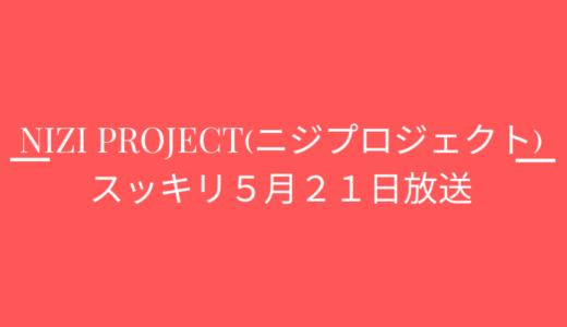 [スッキリ5月21日]ニジプロジェクト2‼マコチーム対リクチーム