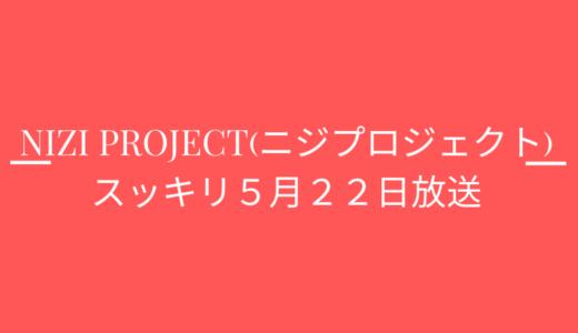 [スッキリ5月22日]ニジプロジェクト2‼リクチームの評価は?順位も発表!