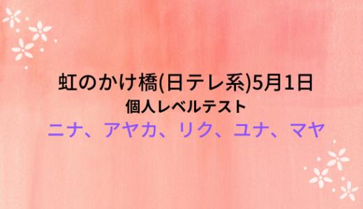 虹のかけ橋(5月1日)の内容まとめ!ニナ/アヤカ/リク/ユナ/マヤのレベルテスト
