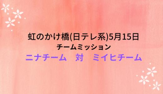 虹のかけ橋(5月15日)!チームミッション開始!ニナチーム対ミイヒチーム