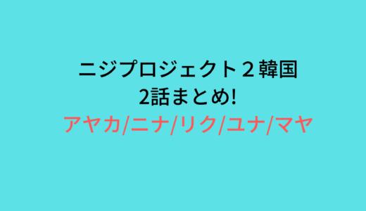 ニジプロジェクト2韓国(2話)まとめ!アヤカ/ニナ/リク/ユナ/マヤのレベルテスト