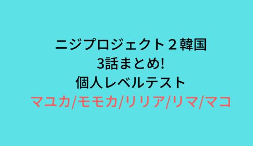ニジプロジェクト2韓国(3話)まとめ!レベルテストの順位発表!