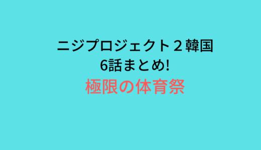 ニジプロジェクト2韓国(6話)!極限の体育祭開幕!画像や動画まとめ