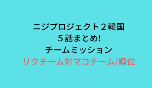 ニジプロジェクト2韓国(5話)まとめ!チームミッション決着最終順位は?