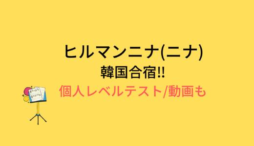 ヒルマンニナ韓国合宿/個人レベルテストの結果と評価まとめ!動画もチェック