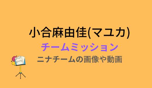 小合麻由佳(マユカ)/チームミッションの結果と評価まとめ!動画もチェック