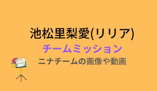 池松里梨愛(リリア)/チームミッションの結果と評価まとめ!動画もチェック