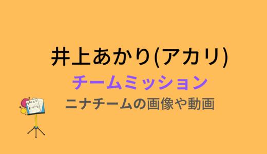 井上あかり(アカリ)/チームミッションの結果と評価まとめ!動画もチェック