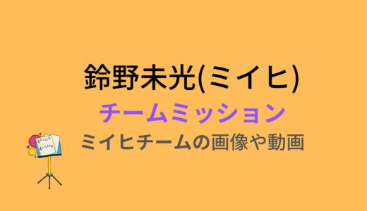 鈴野未光(ミイヒ)/チームミッションの結果と評価まとめ!動画もチェック