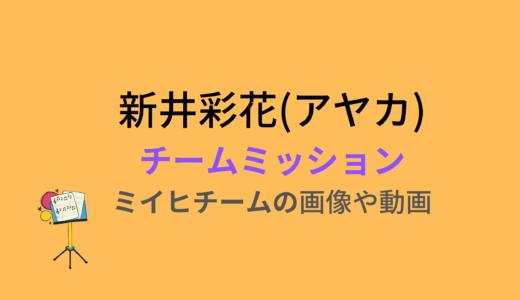 新井彩花(アヤカ)/チームミッションの結果と評価まとめ!動画もチェック
