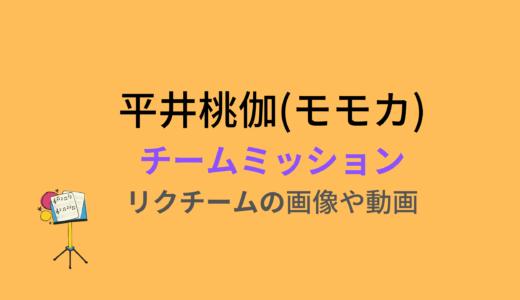 平井桃伽(モモカ)/チームミッションの結果と評価まとめ!動画もチェック