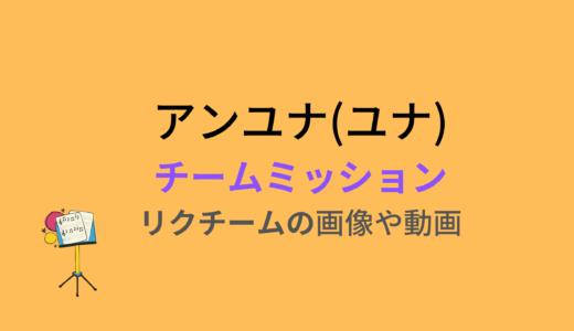 アンユナ/チームミッションの結果と評価まとめ!動画もチェック